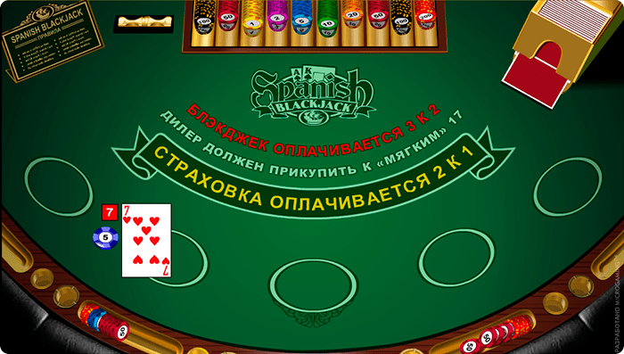 blackjack испанский